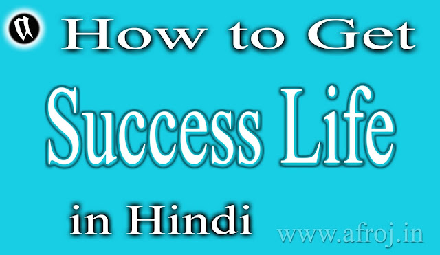 How to Get Success Life in Hindi