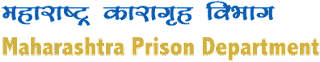 Maharashtra Prison Department Recruitment 2014