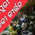 Get Odia-Sambalpuri Rangin and Udanda Kirtan Contact Number |Party Price Details {2018-2019}
