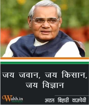 Atal-Bihari-vajpayee-slogan-on-independence-day