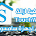 كيفية ازالة TouchWiz من اجهزة سامسونج