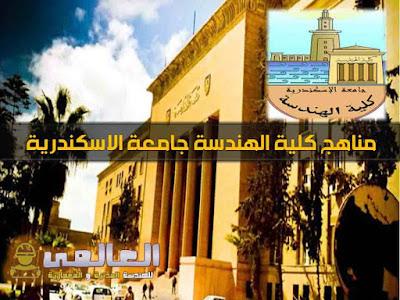 تحميل مناهج كلية الهندسة جامعة الاسكندرية