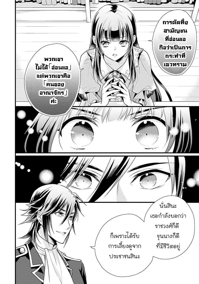 อ่านการ์ตูน Daites Ryou Koubouki ตอนที่ 5 หน้าที่ 14