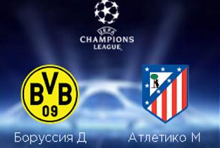 Боруссия Д – Атлетико М прямая трансляция онлайн 24/10 в 22:00 по МСК.