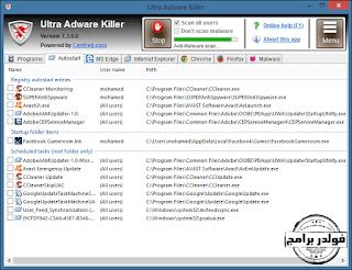 برنامج, ازالة, ملفات, الادوير, من, الكمبيوتر, والمتصفح, والقضاء, عليها, نهائيا, Ultra ,Adware ,Killer, اخر, اصدار