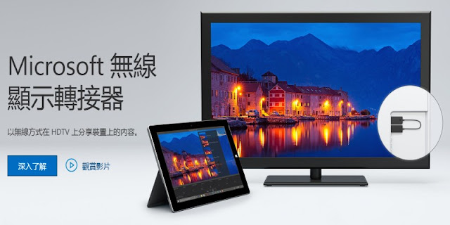 microsoft-wireless-display-adapter-Windows 筆電使用投影(追劇)心得﹍微軟無線顯示轉接器