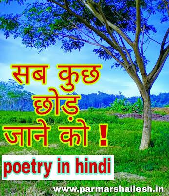 सब कुछ छोड़ जाने को ~ poetry in hindi