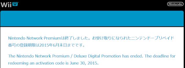 Nintendo Wii U Digital Deluxe Promotion