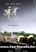 Manjha Marathi Movie Teaser Poster