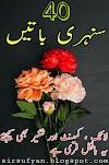 چالیس (40)  سنہری باتیں - اچھی باتیں - Sunehri Batain In Urdu