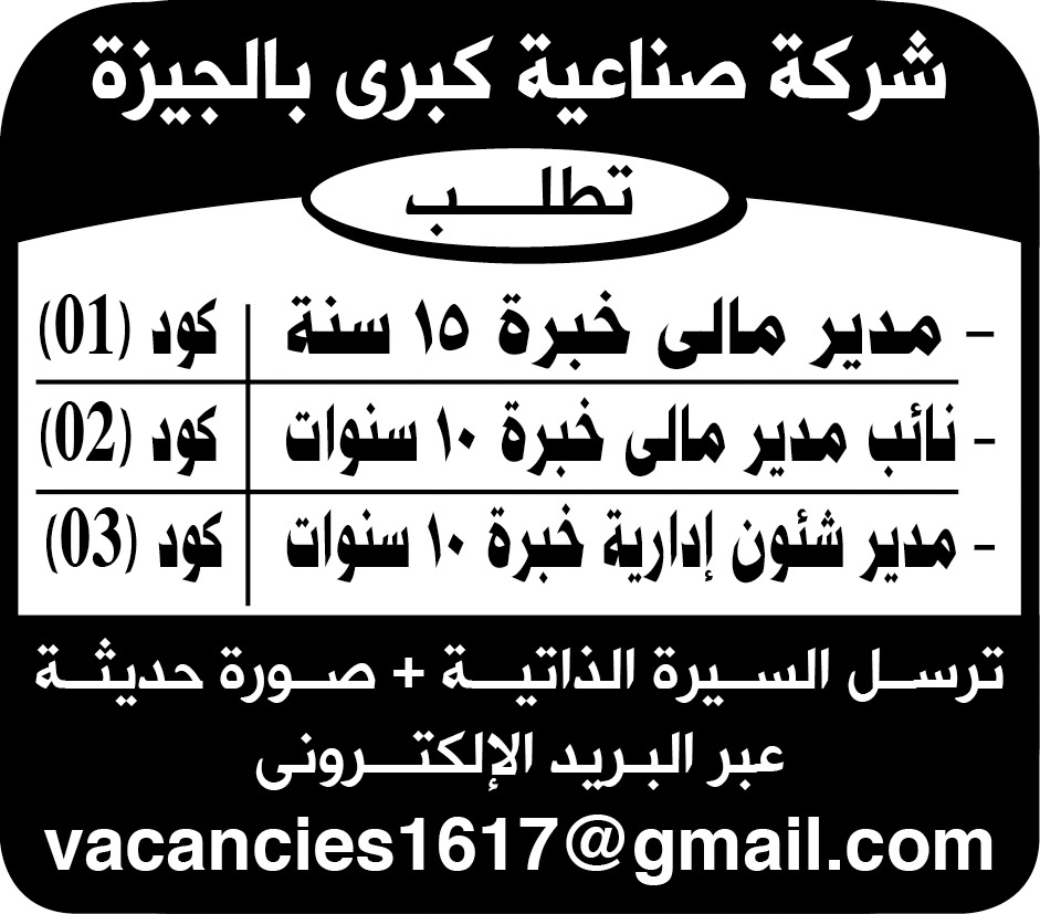 وظائف اهرام الجمعة اليوم 5 اكتوبر 2018 اعلانات مبوبة