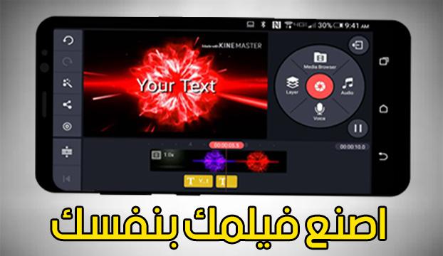 أقوى تطبيق لعمل مونتاج و تحرير الفيديو بتأثيرات احترافية على هاتفك