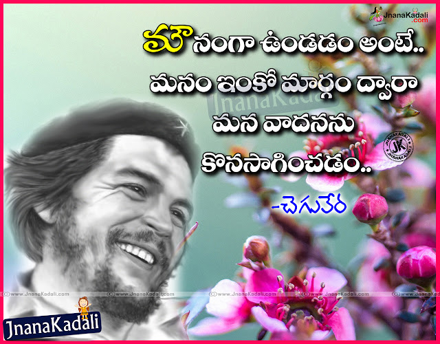 Here is a Latest Telugu Manchi Maatalu by che guevara in Telugu Language, Telugu Good Morning Nice che guevara Wallpapers, Telugu che guevaraSayings and Most Inspiring Words, Success Quotations by che guevara in Telugu, Life Messages by che guevara, Awesome Telugu Language che guevara Wallpapers, Best che guevara Nice Useful Quotations online, Telugu che guevara Solders Quotes.