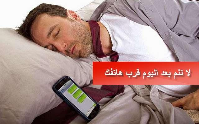 مخاطر وأضرار الهواتف الذكية  التي لا نعلمها عند تركها بين أيدينا عند النوم !!!