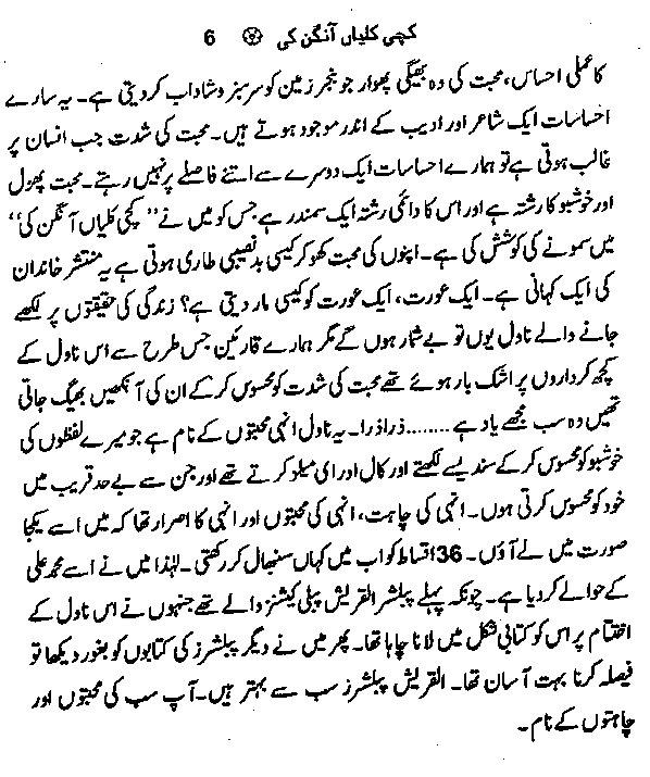 romatic urdu novels