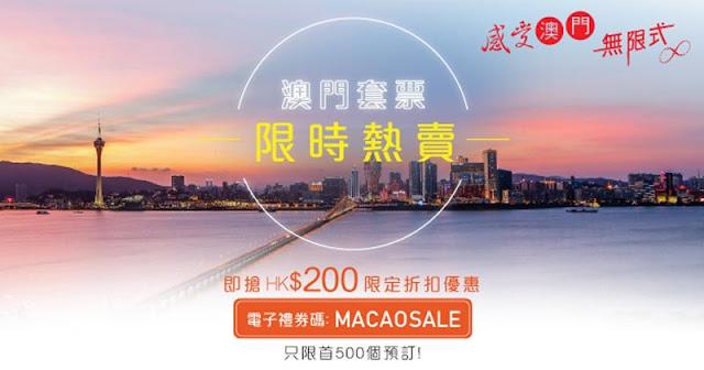 限時24小時!Hutchgo 澳門酒店連船飛 每單減HK$200,名額500個