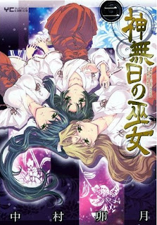 神無日の巫女 第01-02巻 [Kannabi no Miko vol 01-02]