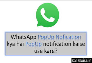 whatsapp-pop-notification-kaise-use-kare