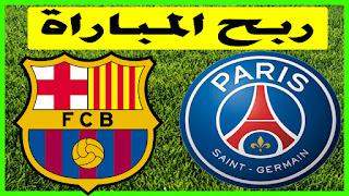 مباراة برشلونة وباريس سان جيرمان 2017/02/14 paris saint germain vs barcelona | مشاهدة كيفية الربح من المباراة