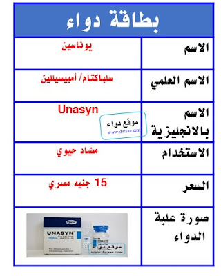 يوناسين Unasyn حقن مضاد حيوي