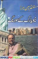 New York Ke 100 Rang Read Online by Mustansar Hussain Tarar Pdf Novel