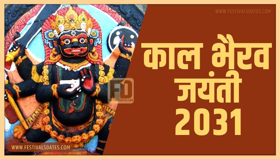 2031 काल भैरव जयंती तारीख व समय भारतीय समय अनुसार