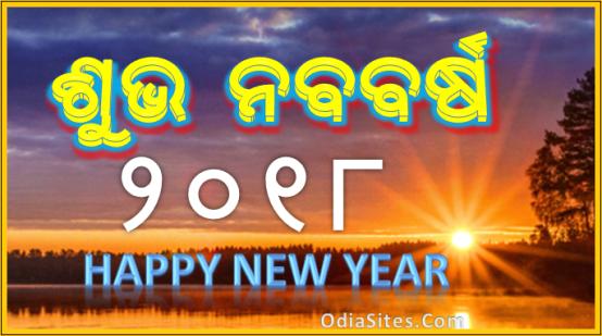 odia happy new year 2018 wish