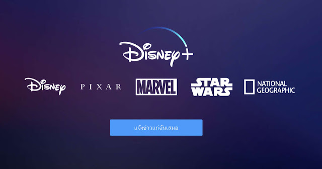 Disney + ไทย
