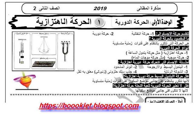 أفضل مذكرة فى العلوم للصف الثانى الاعدادى ترم ثانى ٢٠١٩ أ. خالد أبو بكر المظالى
