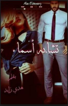 رواية تشابه أسماء - هدى زايد
