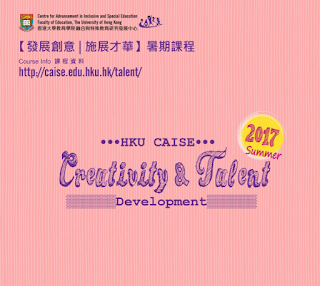 香港大學教育學院融合與特殊教育研究發展中心籌辦之第五屆【發展創意 | 施展才華】暑期課程現正招生!