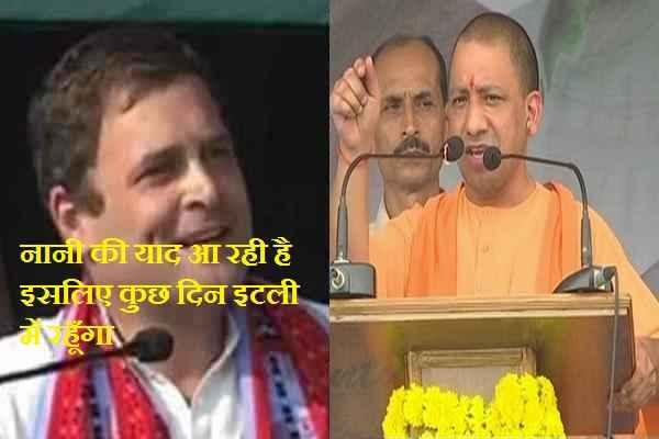 cm-yogi-adityanath-bole-rahul-gandhi-apne-ghar-italy-bhag-jate-hain