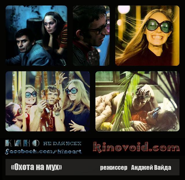 «Охота на мух», Режиссер Анджей Вайда