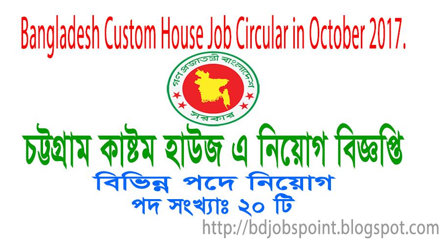 Bangladesh Custom House Job Circular in October 2017 | www.customs.gov.bd job