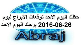 حظك اليوم الاحد توقعات الابراج ليوم 26-06-2016 برجك اليوم الاحد
