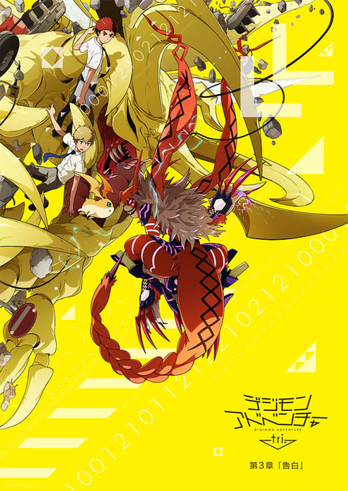 Digimon Adventure tri. Kokuhaku (Confession) Key Visual