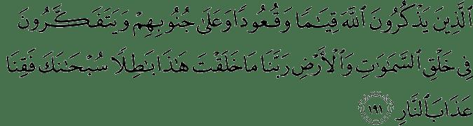 Surat Ali Imran Ayat 191
