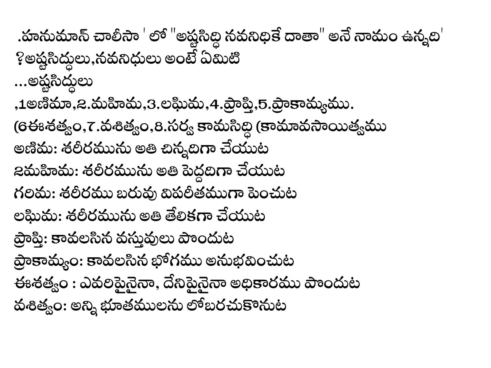 lakshmi chalisa pdf in telugu