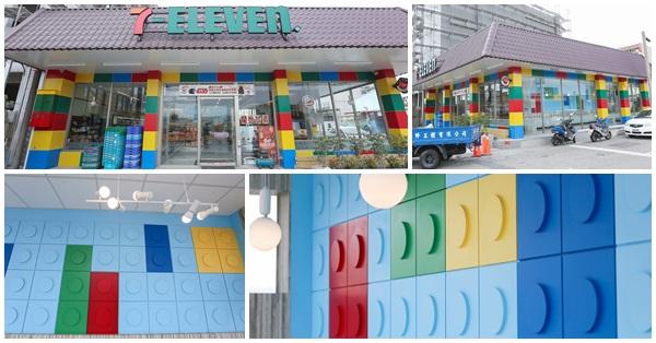 《台中.清水》全台首家樂高積木主題的統一超商7-11,顏色繽紛又討喜