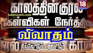 Kaalathin Kural 25-04-2017 News18 Tamil Nadu