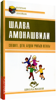 Амонашвили Ш. Спешите, дети, будем учиться летать!