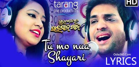Tu Nua Sayari Odia Song Lyrics – Sundargarh ra Salman Khan Film
