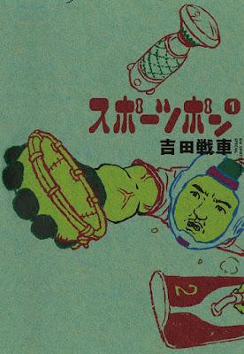 スポーツポン 第01巻 raw zip dl
