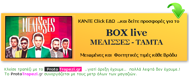 box melisses - box μελισσες