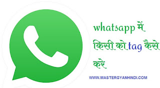 how to tag some one in whatsapp