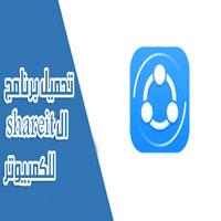 تحميل برنامج ال shareit للكمبيوتر
