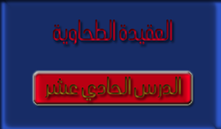 العقيدة الطحاوية - الدرس الحادي عشر