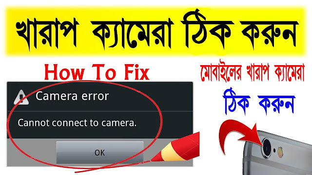 How to Fix 'Can't connect the camera error' in any Android &Tablet