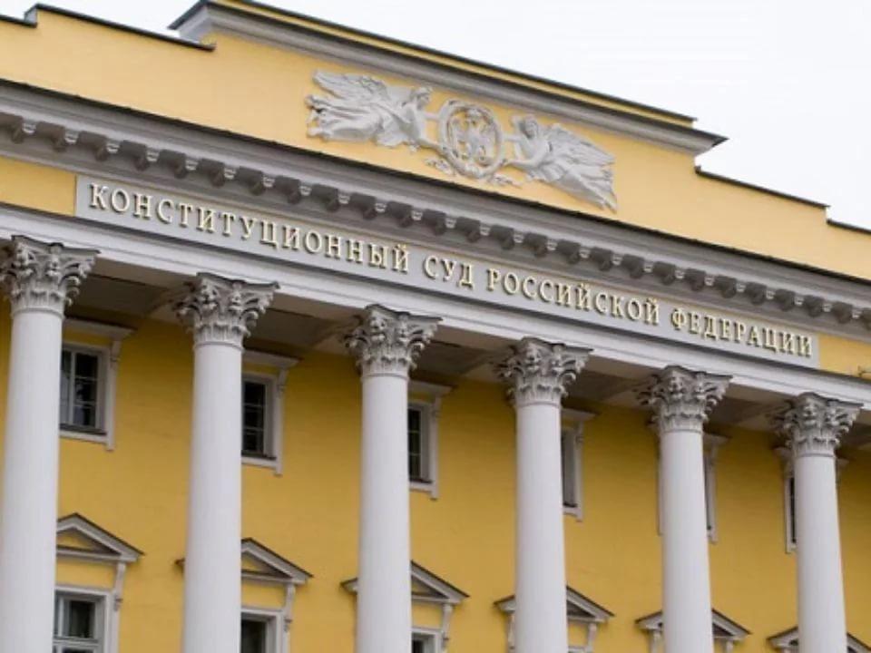 фото конституционный суд рф