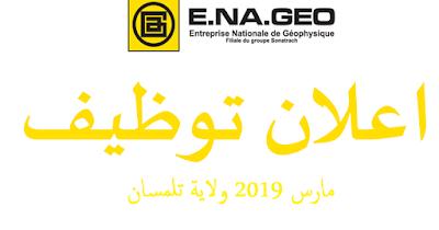 اعلان توظيف في المؤسسة الوطنية للجيوفيزياء ENAGEO ولاية تلمسان  -- مارس 2019